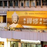 Kadampa Meditation Centre Hong Kong