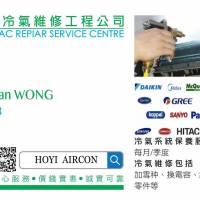 HOYI AIRCON CLEAN ENGINEERING LTD